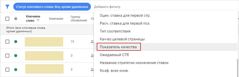 14-analiz-google-adwords--dobavlenie-filtra-v-otchete.png