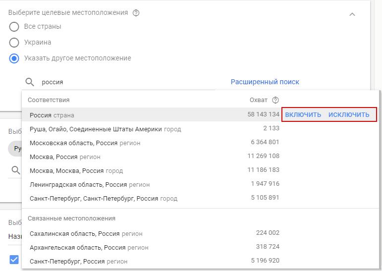 Гиперлокальный таргетинг – включение и исключение региона в Google