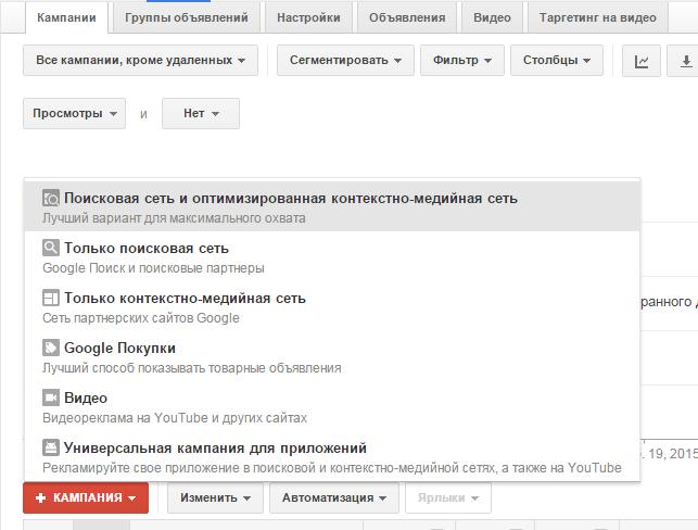 Реклама на YouTube – выбор опции Видеореклама на YouTube и других сайтах