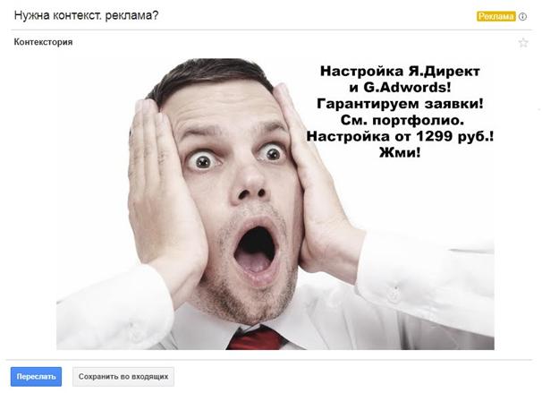 Реклама в Gmail – пример формата «Изображение» Контекстория