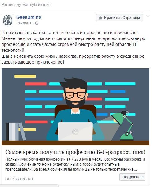 Реклама в соцсетях – синий цвет, пример Geek Brains
