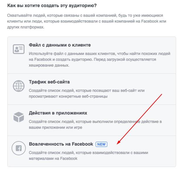 Ретаргетинг в Facebook – аудитория на основе вовлеченности