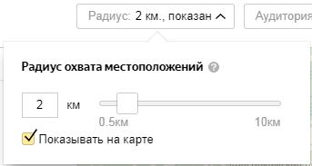 Яндекс Аудитории – настройка радиуса
