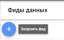 Фиды Яндекс и Google — загрузка фида в AdWords