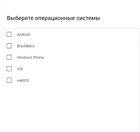 Мобильная реклама Google AdWords — выбор операционных систем