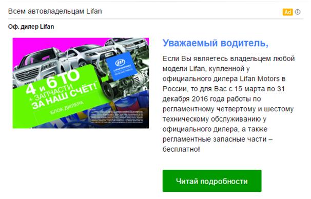 Реклама в Gmail – пример однократного объявления Lifan
