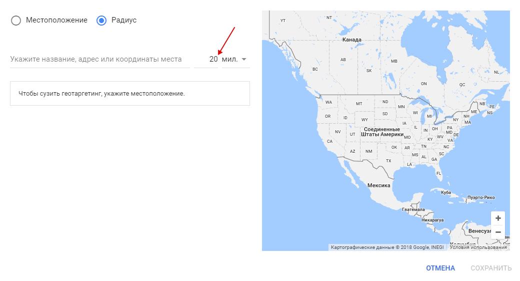 Гиперлокальный таргетинг – настройка радиуса в Google
