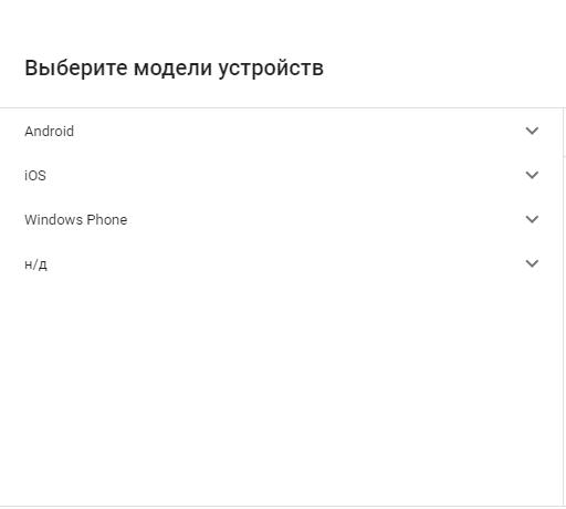 Мобильная реклама Google AdWords — выбор моделей устройств