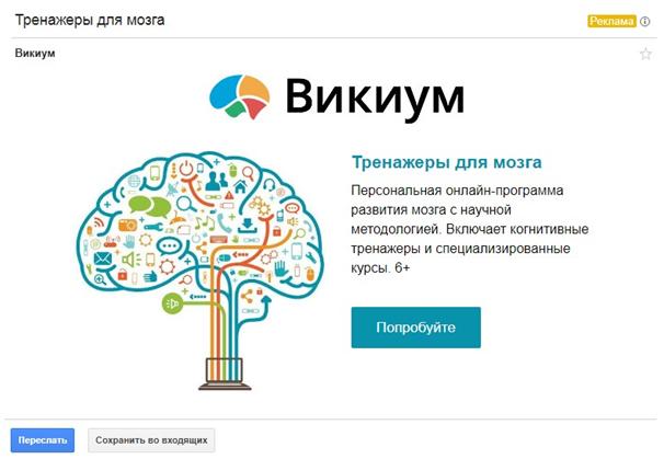 Реклама в Gmail – пример однократного объявления Викиум
