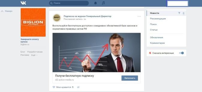 Реклама в соцсетях – синий цвет, пример Biglion