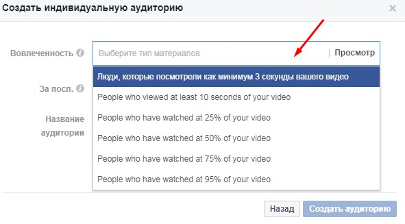 Ретаргетинг в Facebook – определение времени вовлечения