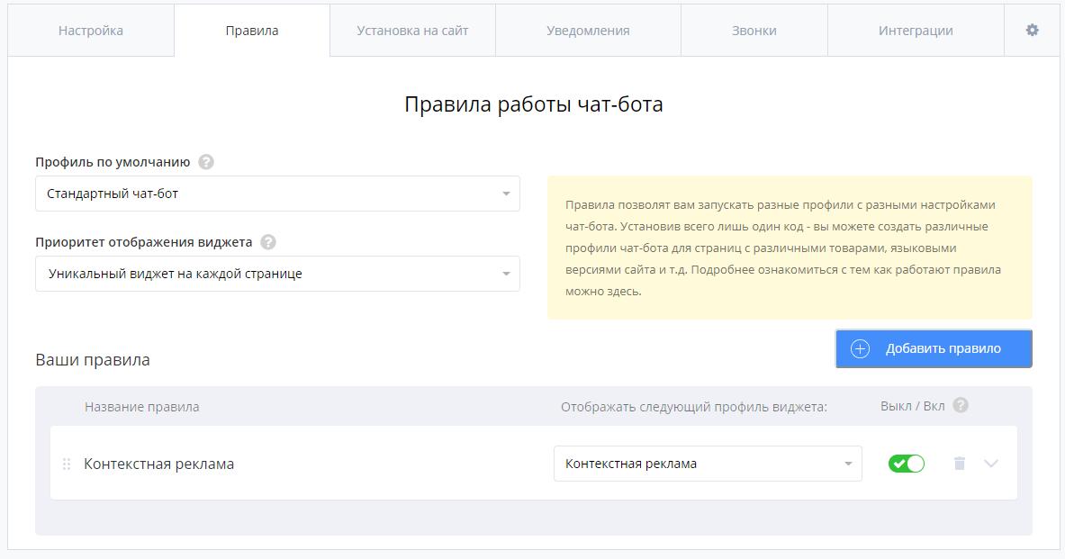 Виджеты для сайта — Venyoo.ru, правила показа