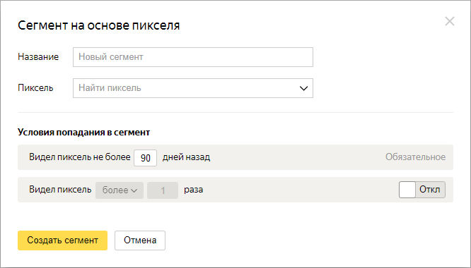 Яндекс Аудитории – сегмент на основе пикселя