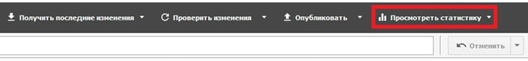 Google AdWords Editor – просмотр статистики