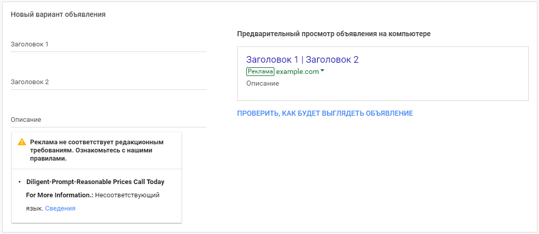 Google AdWords Express — создание нового объявления