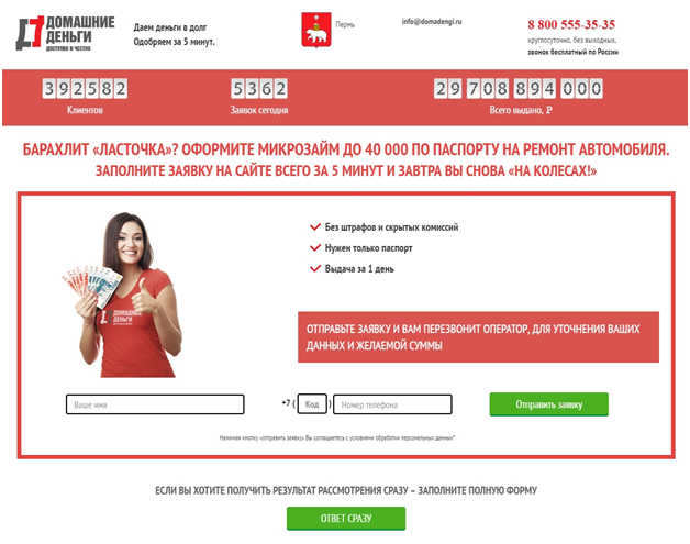 Кейс «Домашние деньги» — пример области применения №1, оффер