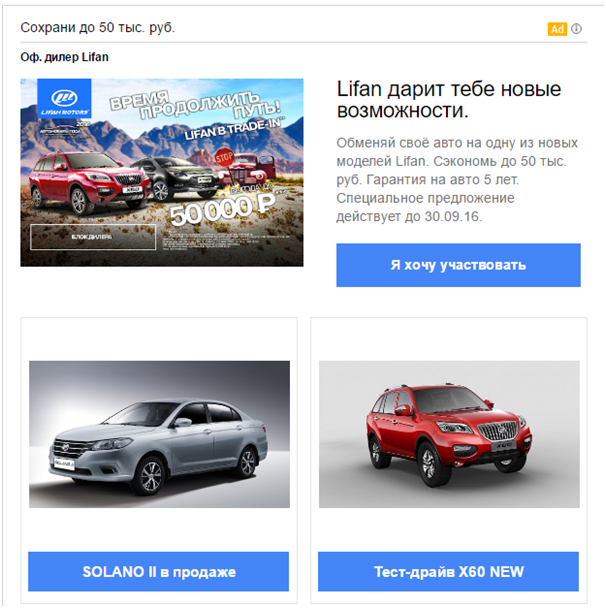 Реклама в Gmail – пример формата «Несколько товаров Lifan»