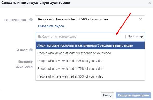 Ретаргетинг в Facebook – создание аудитории по вовлеченности