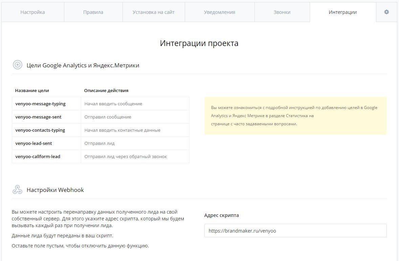 Виджеты для сайта — Venyoo.ru, настройка систем аналитики
