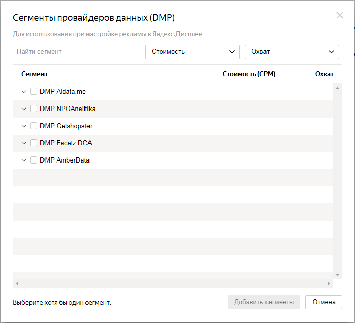 Яндекс Аудитории – сегмент на основе данных DMP