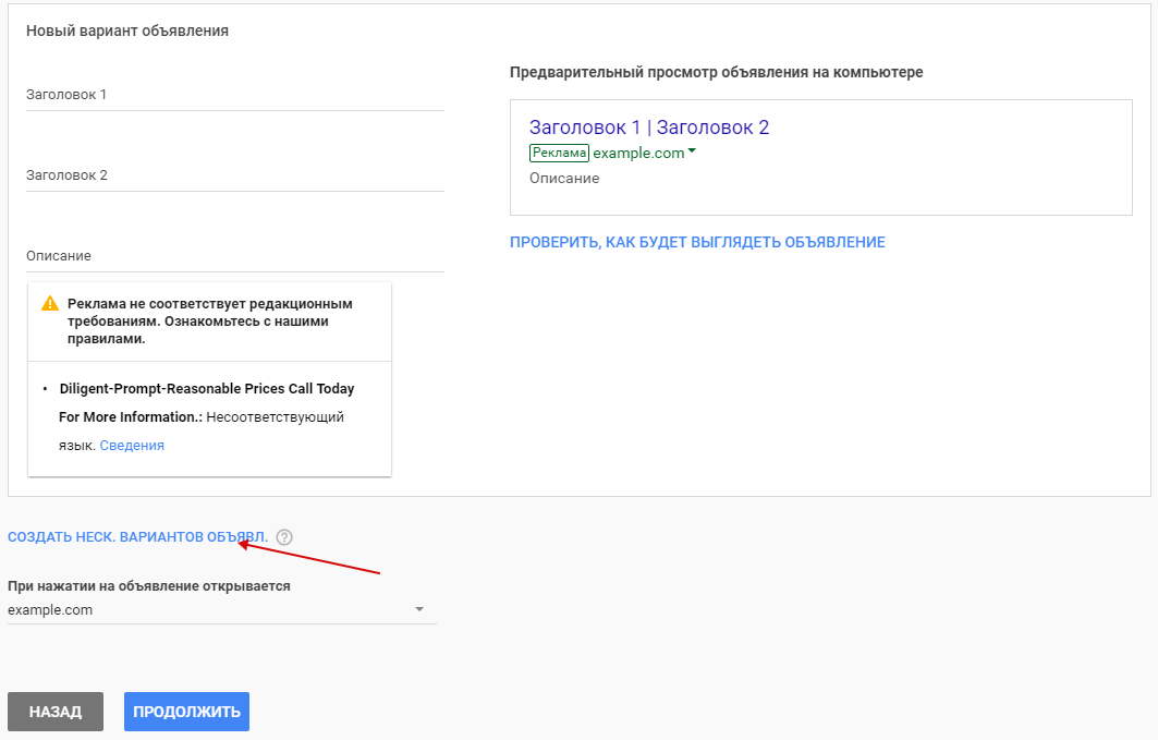 Google AdWords Express — создание нескольких объявлений