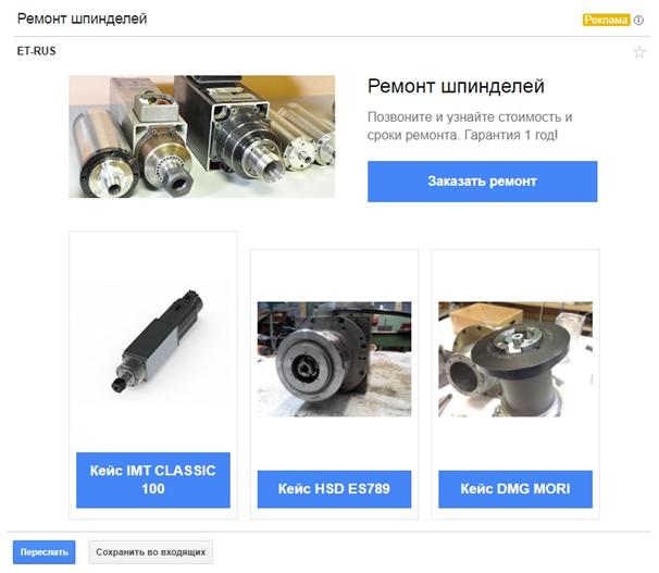 Реклама в Gmail – пример формата «Несколько товаров», ремонт шпинделей