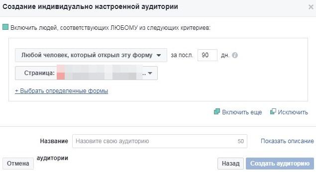 Ретаргетинг в Facebook – создание аудитории на основании формы генерации лидов