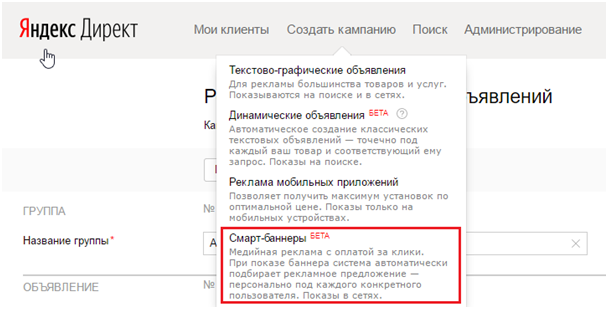18-smart-bannery--menyu-sozdaniya-kampanii-so-smart-bannerami.png