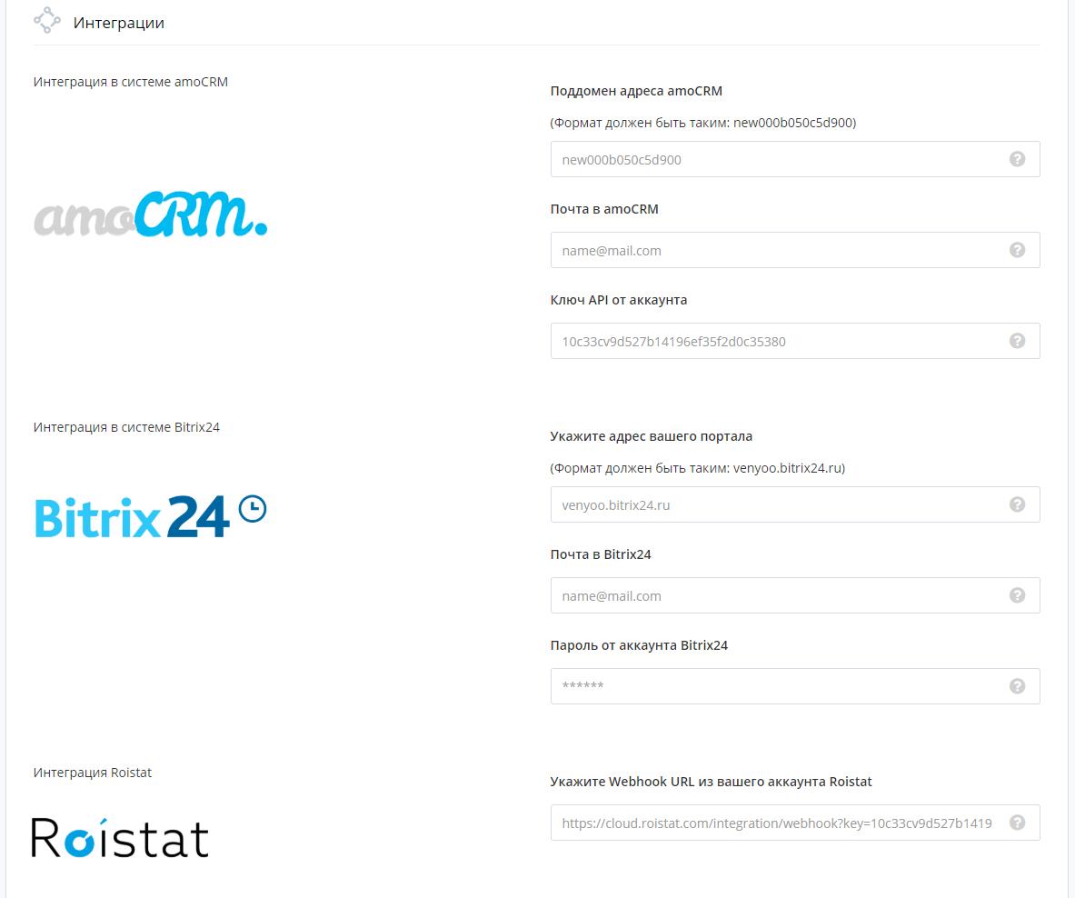 Виджеты для сайта — Venyoo.ru, интеграция с CRM и другими системами
