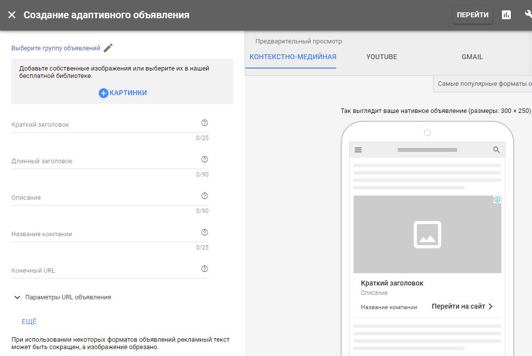 Мобильная реклама Google AdWords — создание адаптивного объявления