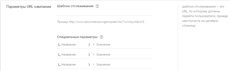 Настройка Google AdWords — параметры URL кампании