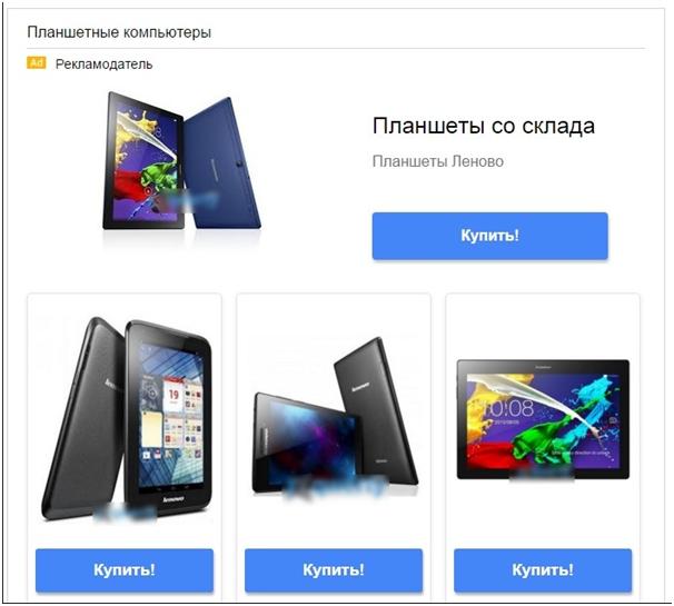 Реклама в Gmail – пример формата «Каталог»