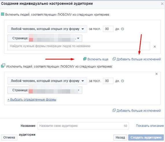 Ретаргетинг в Facebook – добавление дополнительных форм и исключений