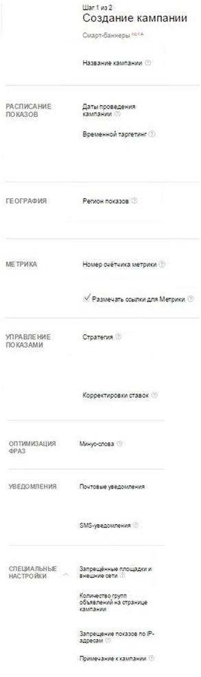 19-smart-bannery--okno-sozdaniya-kampanii.png
