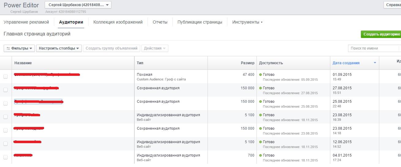 Пользовательские аудитории – меню аудитории power editor