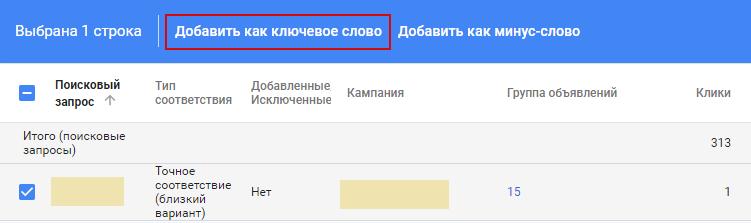 20-analiz-google-adwords--dobavlenie-zaprosa-kak-klyuchevogo-slova.png