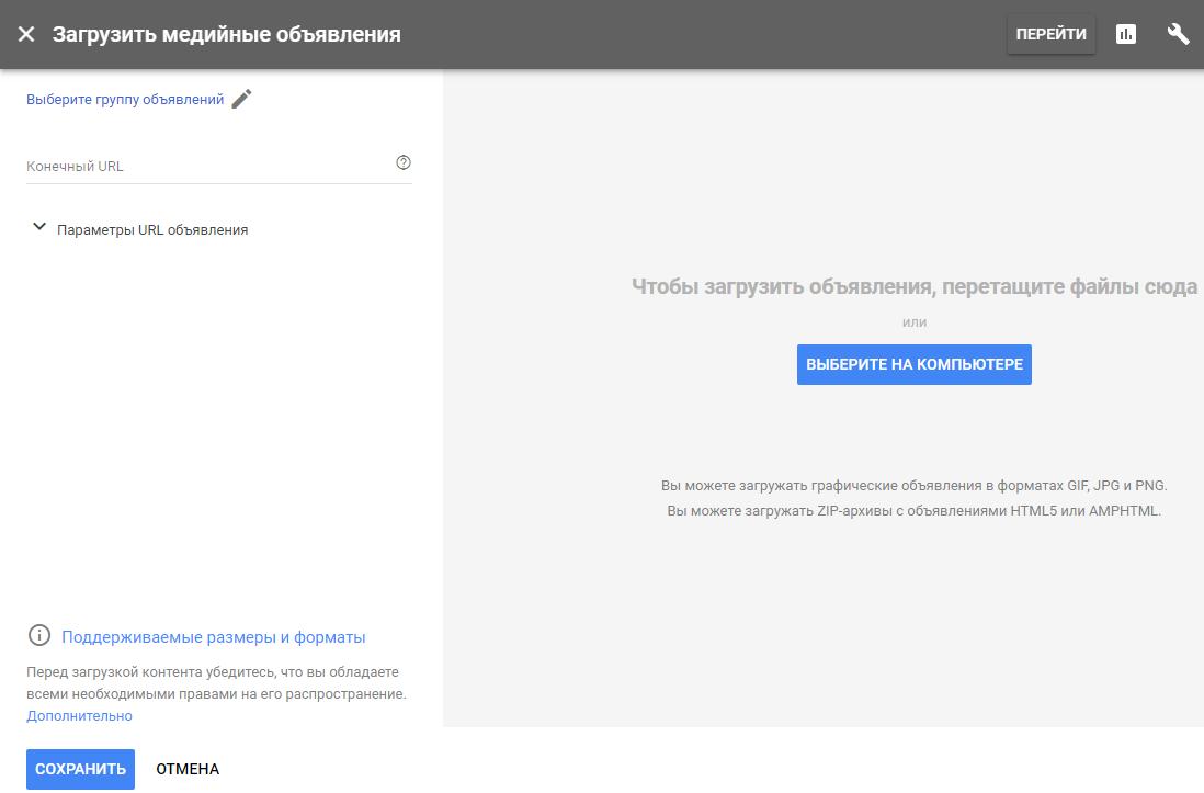 Мобильная реклама Google AdWords — загрузка медийного объявления