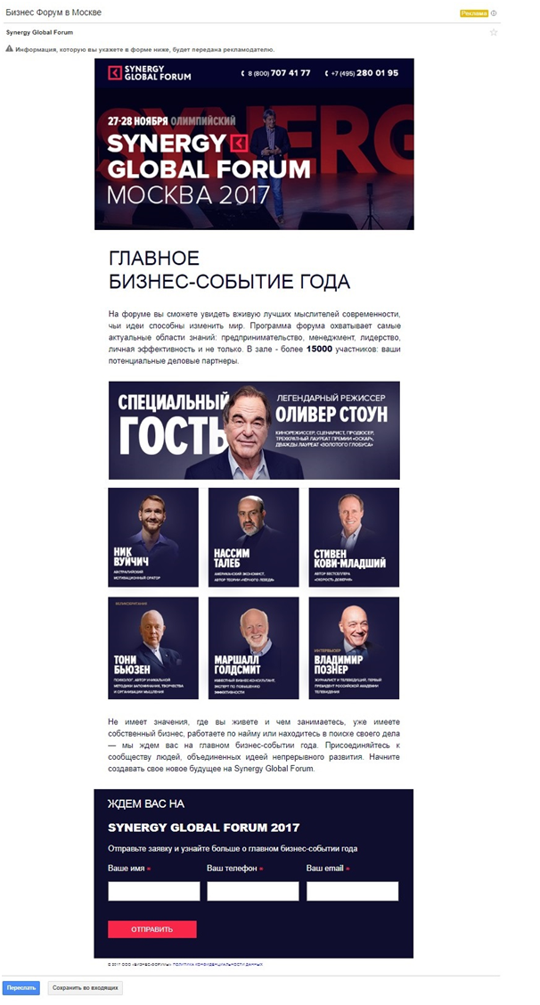Реклама в Gmail – пример рекламы бизнес-форума в Москве