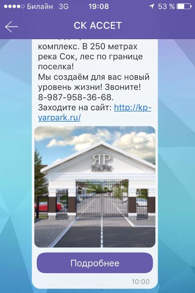 20-reklama-v-messendjerah--keys-prodaja-nedvijimosti-v-novostroyke.png