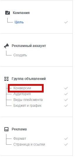 Ретаргетинг в Facebook – меню «Конверсии» в рекламном аккаунте