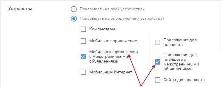Мобильная реклама Google AdWords — настройка таргетинга для межстраничных объявлений