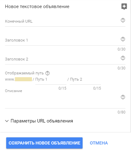 Настройка Google AdWords — создание объявления