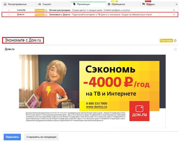 Реклама в Gmail – пример как выглядит письмо в свернутом и развернутом виде