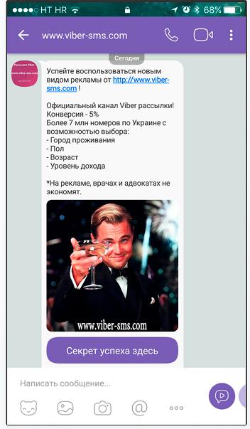 21-reklama-v-messendjerah--keys-reklama-viber-rassylki.png