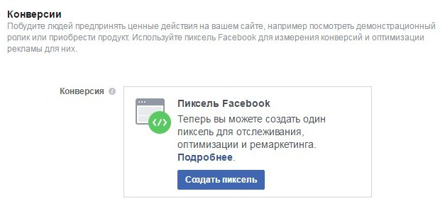 Ретаргетинг в Facebook – создание пикселя