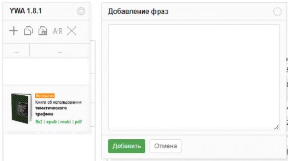 Яндекс Wordstat – добавление фраз