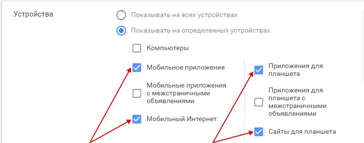 Мобильная реклама Google AdWords — настройка таргетинга для баннеров