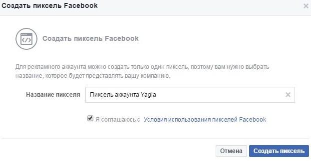 Ретаргетинг в Facebook – название пикселя