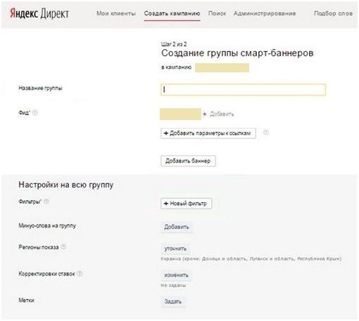 22-smart-bannery--sozdanie-gruppy-smart-bannerov.png