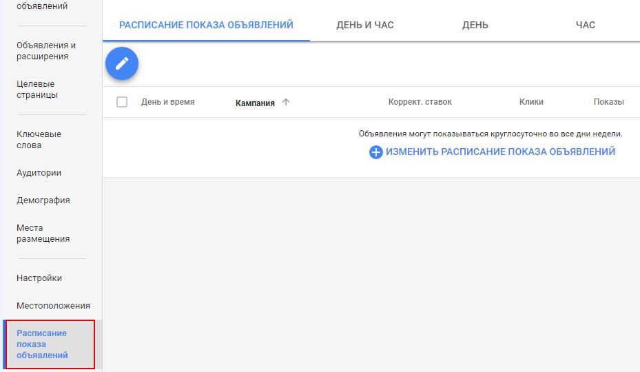 23-analiz-google-adwords--raspisanie-pokaza-obyavleniy.png